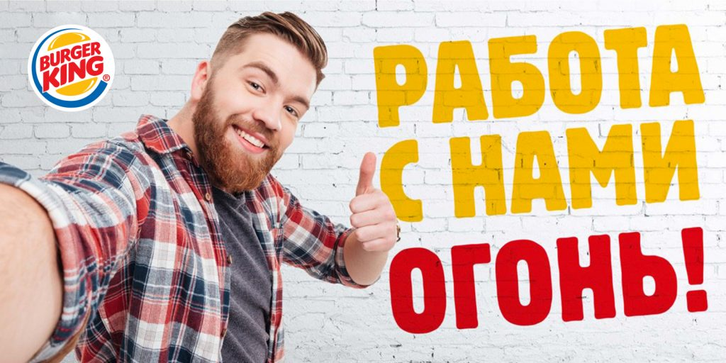 Уборщик Бургер Кинг