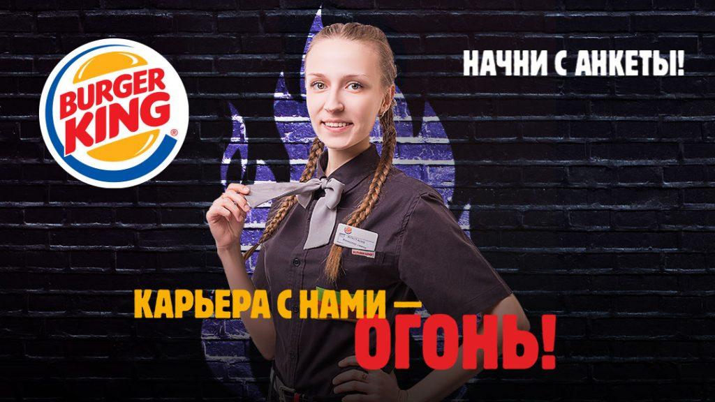 Тренер Бургер Кинг